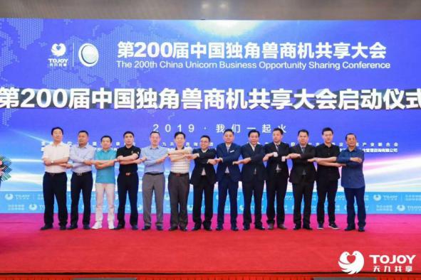 海信联携手天九集团成功举办第200届中国独角兽商机共享大会