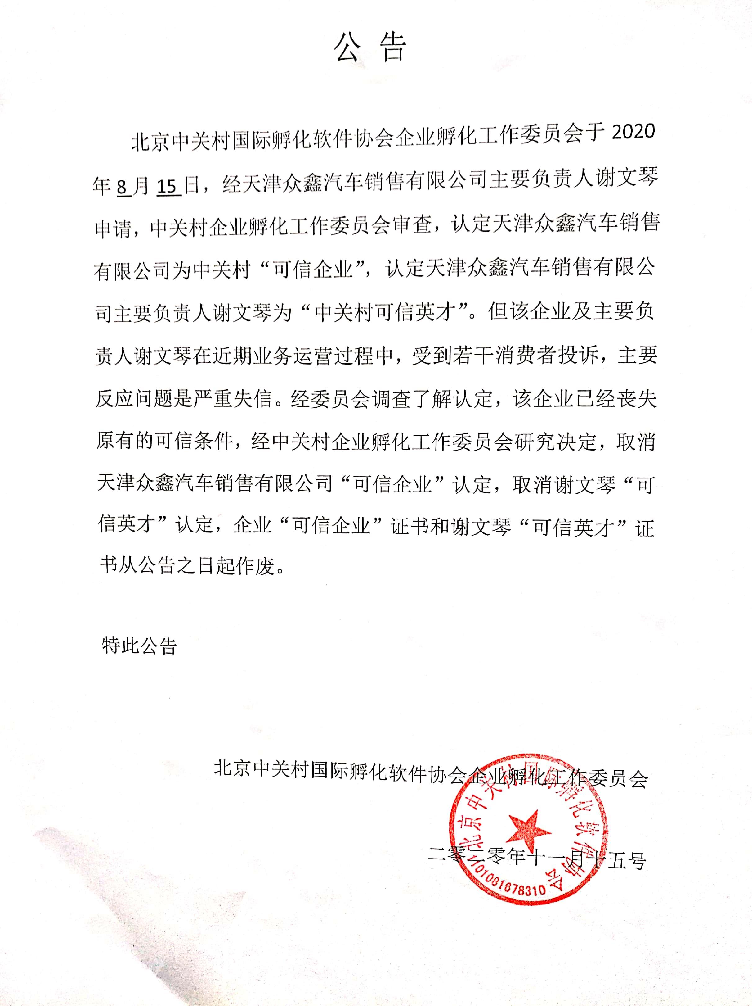 关于天津众鑫汽车销售有限公司相关公示