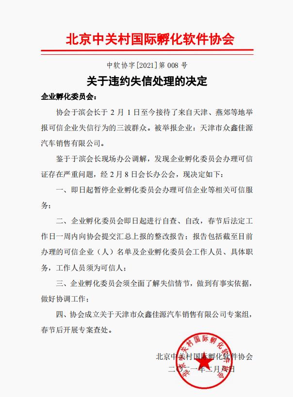 【公告】[2021-008号]关于违约失信处理的决定